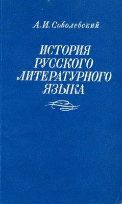История русского литературного языка