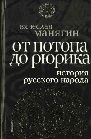 История Русского народа от потопа до Рюрика