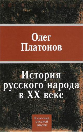 История русского народа в XX веке (Том 1, главы 39-81)