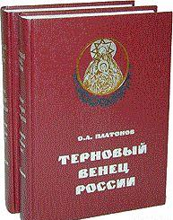 История русского народа в XX веке