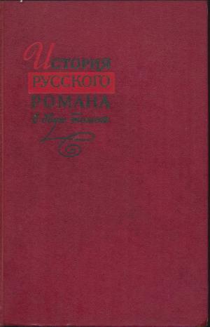 История русского романа. Том 1