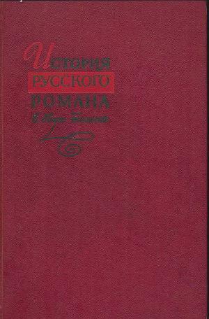 История русского романа. Том 2