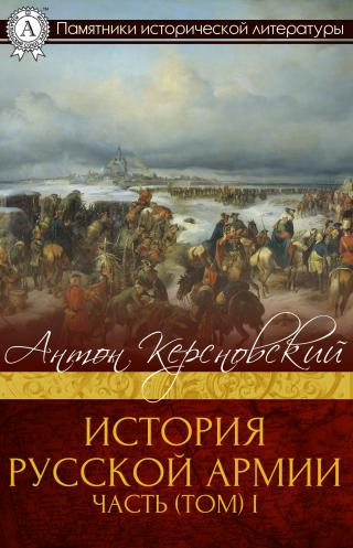 История Русской армии. Часть 1. От Нарвы до Парижа