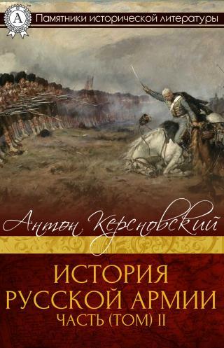 История Русской армии. Часть 2. От взятия Парижа до покорения Средней Азии