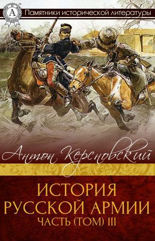 История Русской армии. Часть 3. 1881–1915 гг.