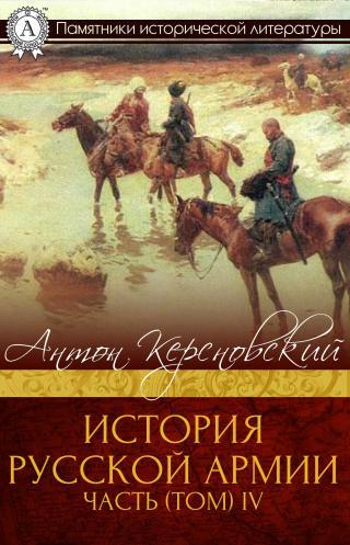История Русской армии. Часть 4. 1915–1917 гг.