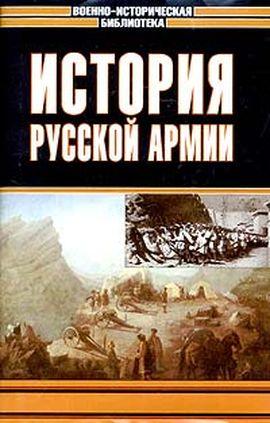 История русской армии. Том третий [1850–1900 гг.]