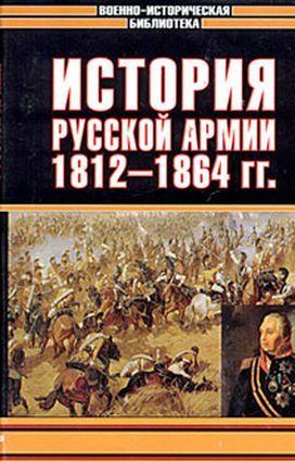 История русской армии. Том второй [1812-1864 гг.]