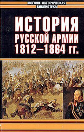 История русской армии. Том второй