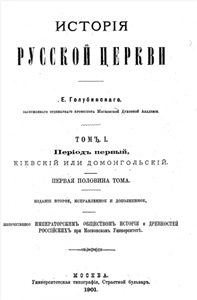 История Русской Церкви. Том 1. Часть 1