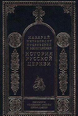 История русской церкви (Том 3)