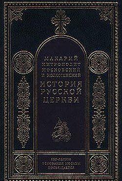 История Русской Церкви. Том 5. Период разделения Русской Церкви на две митрополии