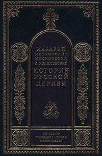 История Русской Церкви в период постепенного перехода ее к самостоятельности . Отдел первый: 1240-1448