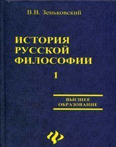 История русской философии т.1 ч.I-II