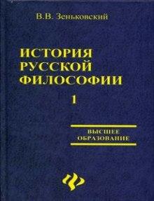 История русской философии. Том 1