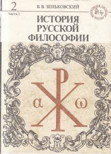 История русской философии. Том 2