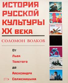 История русской культуры 20 века от Льва Толстого до Александра Солженицына