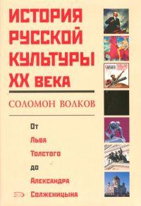 История русской культуры 20 века