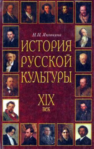 История русской культуры. XIX век
