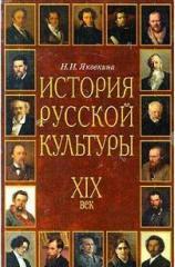 История русской культуры: XIX век