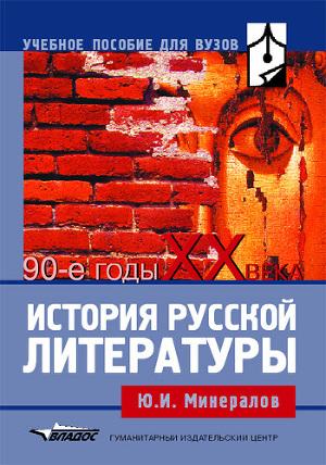 История русской литературы: 90-е годы XX века: учебное пособие