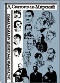 История русской литературы с древнейших времён по 1925 год