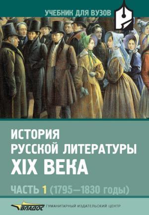 История русской литературы XIX века. Часть 1: 1795-1830 годы