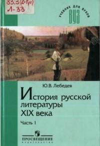 История русской литературы XIX века. Часть 1