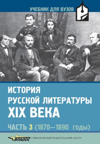 История русской литературы XIX века. Часть 3. 1870-1890 годы