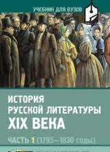 История русской литературы XIX века. В 3 ч. Ч. 1 (1795—1830)