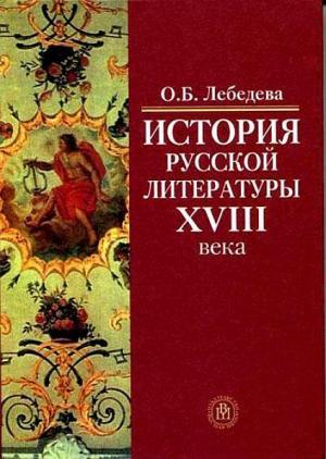История русской литературы XVIII века