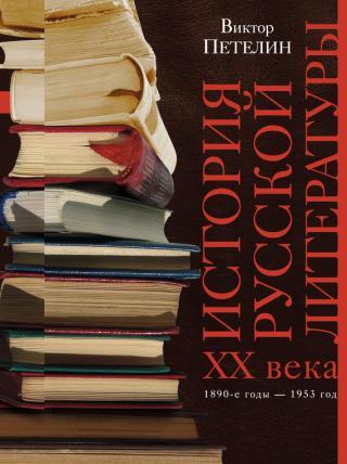 История русской литературы XX века. Том I. 1890-е годы – 1953 год [В авторской редакции]