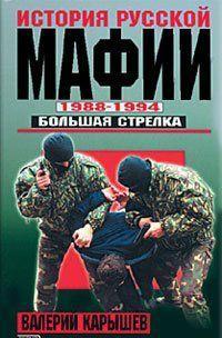 История Русской мафии 1988-1994. Большая стрелка