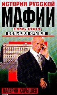 История русской мафии. 1995-2003 гг. Большая крыша