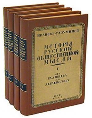 История русской общественной мысли. Т. 2