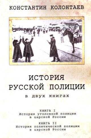 История русской полиции