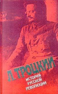 История русской революции, т. 1