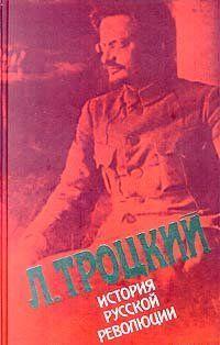 История русской революции. Том 2(1). Октябрьская революция