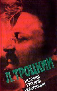 История русской революции. Том 2(2). Октябрьская революция