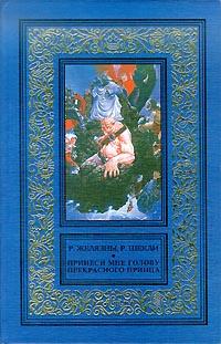 История рыжего демона (трилогия)