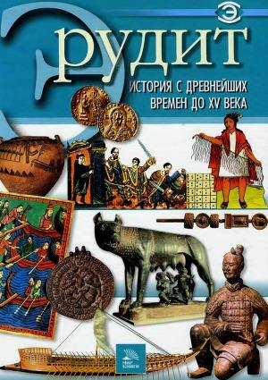 История с древнейших  времен до ХV века