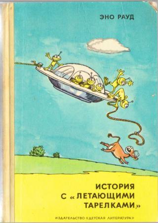 История с «летающими тарелками»