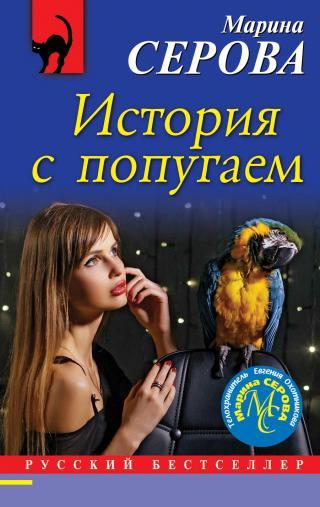История с попугаем [litres]