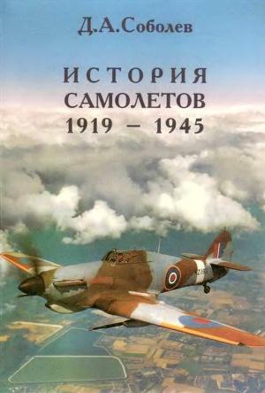 История самолетов 1919 – 1945