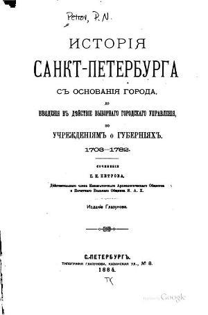 История Санкт-Петербурга с основания города