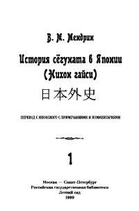 История сегуната в Японии Т.1