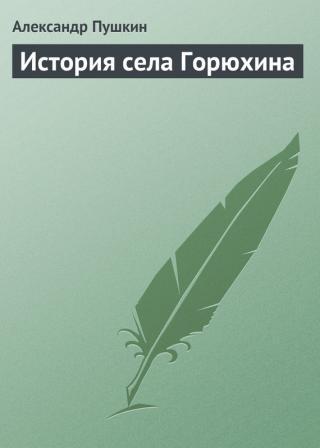 История села Горюхино