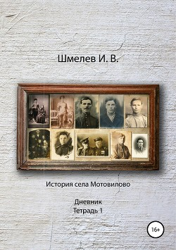 История села Мотовилово Дневник Тетрадь 1