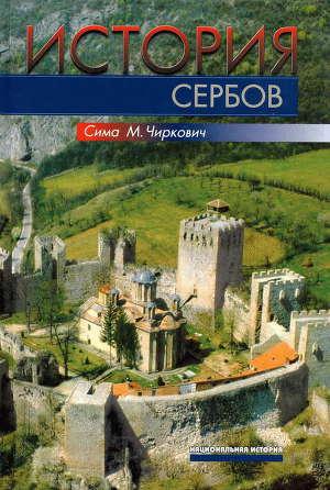 История сербов