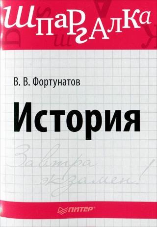 История [Шпаргалка]